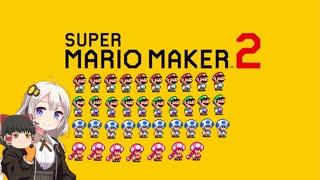 【part37】マリオwith紲星あかり【スーパーマリオメーカー2】