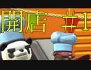 【Overcooked!2】バイトだけで店を回す!part1 【実況】
