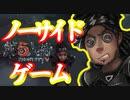 ノーサイドスクールウォーズ【第五人格 IdentityV】