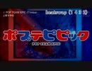 2拍目と4拍目を入れ替えたPOP TEAM EPIC (TVsize) 【beatswap】