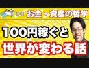 なぜ?最初の100円を稼ぐことが重要なのか?『稼ぐ力を身につけるための話』