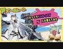 【アズールレーン】そっくりなKAN-SEの服装、入れ替えてみた〜a lookalike contest〜【Azur Lane】