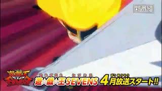 遊戯王 SEVENS TVCM
