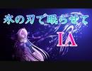 【IA】氷の刃で眠らせて【オリジナル】