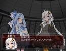 【クトゥルフ神話TRPG】ハシバミの木_4話【ボイロTRPG】
