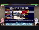 【自作ゲーム】ガンファイターコトノハ開発記録16【VOICEROID実況】