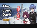 【The Long Dark】お客様は「侵入者」です。4
