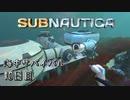 【実況】海中サバイバル10日目 第二拠点作るよ!!【Subnautica】