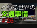 【ETS2】とある世界の交通事情 #26【マルチプレイ】