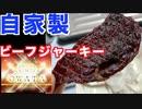 3月8日 本日の食事 自家製ビーフジャーキー March 8 Today's meal Japanese homemade beef jerky