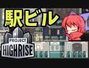 【Project Highrise】当然のようにおこる駅ビル化【ゆっくり実況】#5