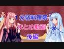 1分弱料理祭まとめ動画(後編)