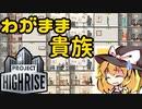 【Project Highrise】わがままな貴族たち【ゆっくり実況】#6
