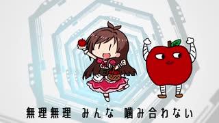 たべるんごのきゃっちぼーる