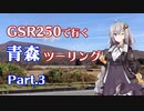 【VOICEROID車載】GSR250とあかりちゃんと青森ツーリング Par...