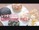 【ホットケーキミックスで】レンジで簡単!蒸しパンアレンジ【全12種】