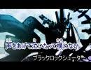 【ニコカラ】ブラック★ロックシューター(