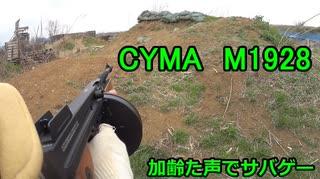 CYMA M1928 トミーガンで戦う 加齢た声