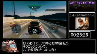 【WR】Need For Speed Undercover (Wii版)