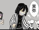 【鬼滅の刃】風柱がワヤワヤしている【手描き】