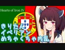 【HOI4】きりたんイベリアンめちゃくちゃ内乱!【東北きりた...