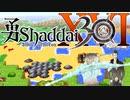 勇Shaddai30 part16