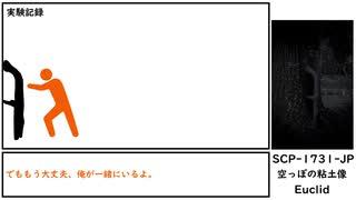 【ゆっくり紹介】SCP-1731-JP【空っぽの粘土像】