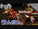 【ロマサガ3 実況】無対策&低ステでラスダン突入!【リマスター版 1周目】Part49