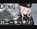 【実況】落ちこぼれ魔術師と7つの異聞帯【Fate/GrandOrder】6日目 part1
