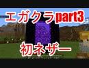 「マイクラ実況」#3  初ネザーに行ってみた!