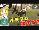 【Planet ZOO】ようこそ! 博士動物園へ! #4【ゆっくり実況】