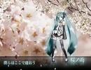 【歌い手1周年】 桜ノ雨 / 歌ってみました 【ミヤビ】
