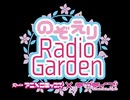 【第66回】RADIOアニメロミックス ラブライブ!~のぞえりRadio Garden~ 2015-04-05