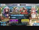 【Fate/Grand Order】アイアイェェェェェェェエ【キュケオォォォォンヲオタベェェェ】