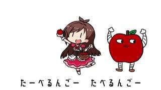 【AIきりたん】たべるんご ヘ長調