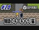 【生放送RPGEN実況】攻略ヒントはネコと和解せよ。 #12