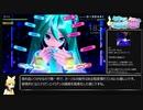 【初音ミク Project DIVA MEGA39's】ミックスモードで新曲パフェ埋め・その5 (終)
