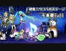 初音ミクコラボ in EUROPE 千本桜Full 【にゃんこ大戦争】