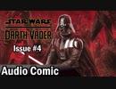 STAR WARS Audio Comics - スターウォーズ ダース・ベイダー 第04話