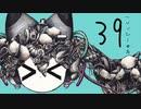 【描いてみた】39みゅーじっく!の初音ミク