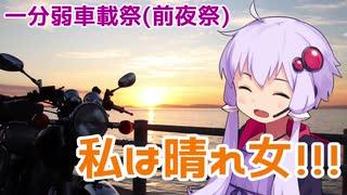 【1分弱車載前夜祭】私は晴れ女!!!