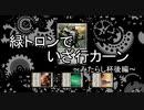 【MTGモダン】緑トロンでいざ行カーン #4 ~みたらし杯(後編)~