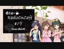 藤居朋のRADIO_ON_CAFE #19【NovelsM@ster】