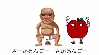さかるんごのうた
