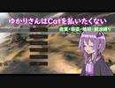 【kenshi】ゆかりさんはcatを払いたくない第1話【縛りプレイ実況】
