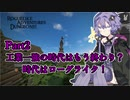 [minecraft実況]ゆかりんRAD!Part2