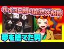 【レベル縛り】初見で縛り実況プレイはスゴい辛い:Part30【ポケモン剣盾】