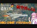 【WarThunder】VOICEROID達の惑星日記【MiG-21MF Fishbed】