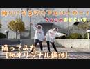 【さんじのおむらいす】 頼りになるぜ☆アルパーカー! 踊ってみた 【オリジナル振り付け】