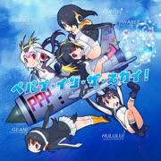 01 大空ドリーマー - PPP